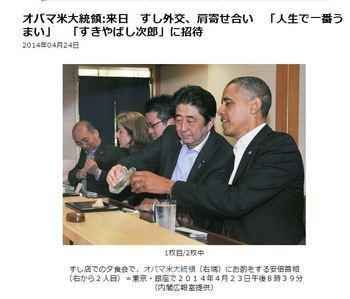 すきやばし次郎。オバマ.JPG