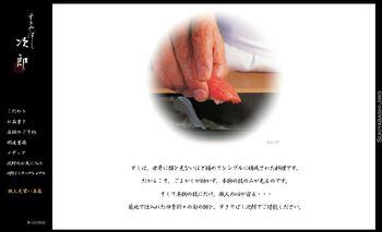 すきやばし次郎。2.JPG