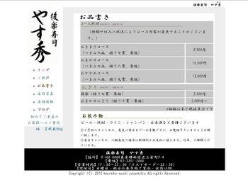 サイト。おしながき.JPG