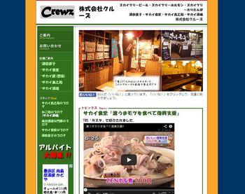 サカイ食堂。ホーム.JPG