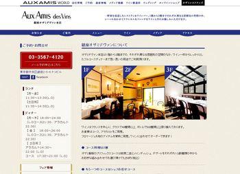 タンジョウファームレストラン。銀座。、、。.JPG