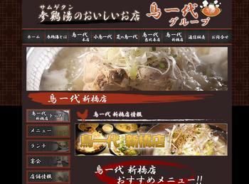 ワンコイン鶏.jpg