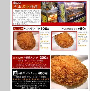 大山コロッケ.JPG