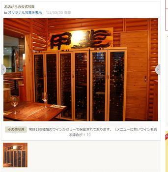 店。ワイン.JPG