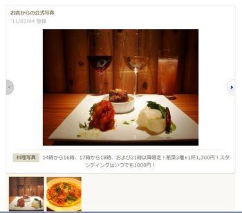 店料理.JPG