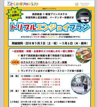 新宿プリンスホテル。鉄道.jpg