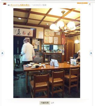 水口食堂。。。.JPG
