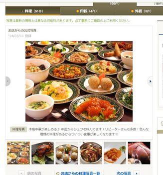 皇朝。料理.JPG