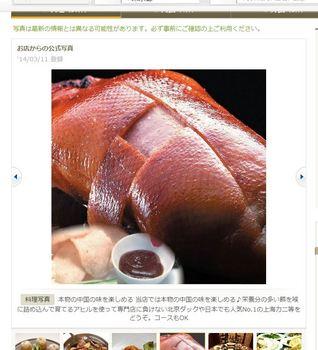 皇朝。料理.。JPG.JPG