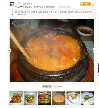 食べログ。料理.JPG