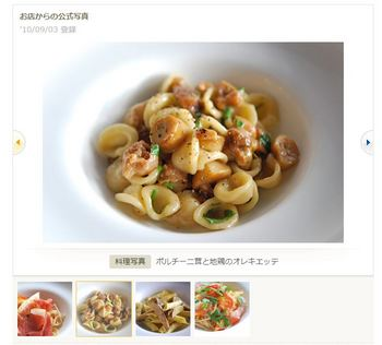 食べログ。料理。.JPG