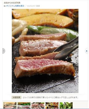食べログ。肉.JPG