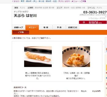 。。天ぷらはせ川.jpg