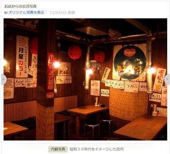 サカイ食堂。食べログ。内観.JPG