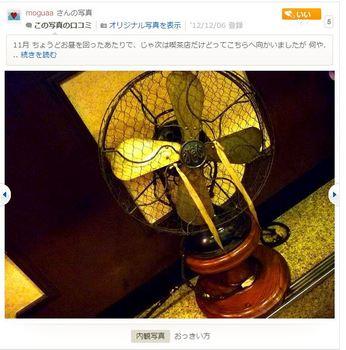 デンキヤホール。扇風機.JPG