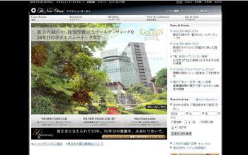 ホテルニューオータニ.jpg