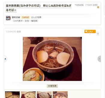 並木藪蕎麦。食べログ。おかめ.JPG