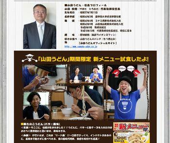 山田うどん。社長.JPG