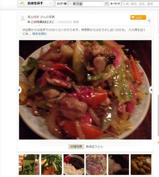 福山。食べログ。皿うどn.JPG