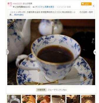 食べログ。コーヒー.JPG