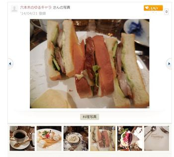 食べログ。サンド.JPG