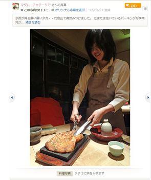 食べログ。料理、、、.JPG