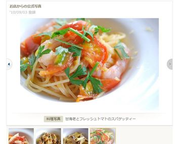 食べログ。料理。、.JPG