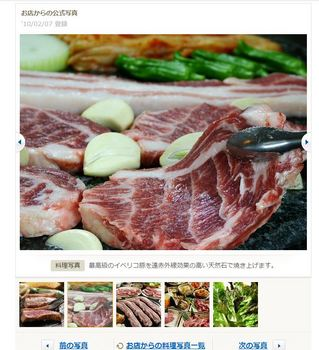 食べログ。肉。.JPG